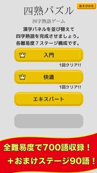 四熟パズル screenshot 1
