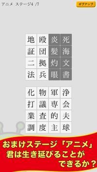 四熟パズル screenshot 2