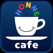 本音Cafe icon