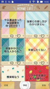 本音Cafe screenshot 3