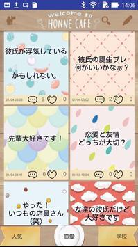 本音Cafe screenshot 2
