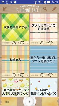 本音Cafe screenshot 7