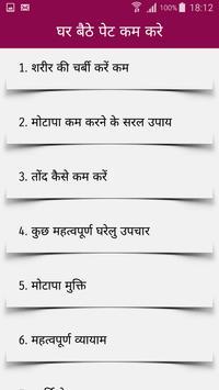 Pet Kam Karne Ke Upay in Hindi poster