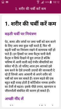 Pet Kam Karne Ke Upay in Hindi screenshot 1