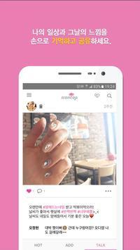 이손톱 - 예쁜 네일아트 고를 땐, 이손톱! apk screenshot