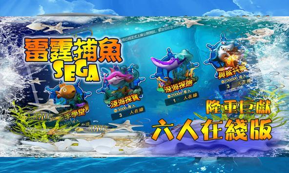 雷霆捕魚SEGA- 全新6人捕魚 poster