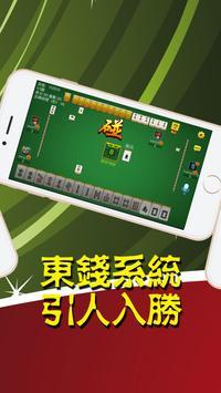 揪牌咖 screenshot 3