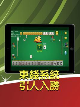 揪牌咖 screenshot 12