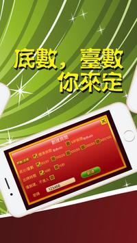 揪牌咖 screenshot 2