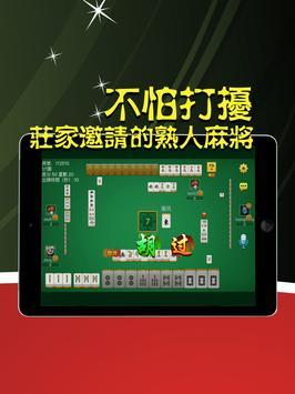 揪牌咖 screenshot 9