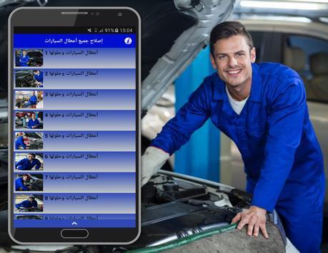 إصلاح جميع أنواع أعطال السيارات screenshot 1