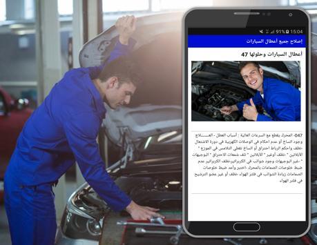 إصلاح جميع أنواع أعطال السيارات screenshot 3