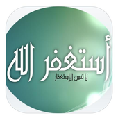 Duaa & zikr for muslims icon