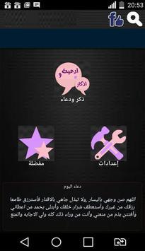 Duaa & zikr for muslims poster