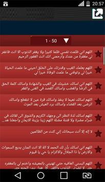 Duaa & zikr for muslims apk screenshot