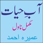 Aab E Hayat Complete Novel icon