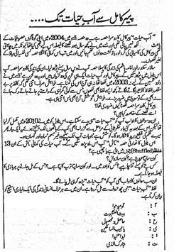 Aab E Hayat Complete Novel apk screenshot