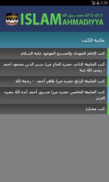 Islam Ahmadiyya screenshot 3