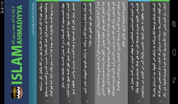 Islam Ahmadiyya screenshot 17