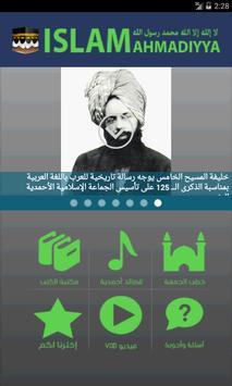 Islam Ahmadiyya screenshot 1