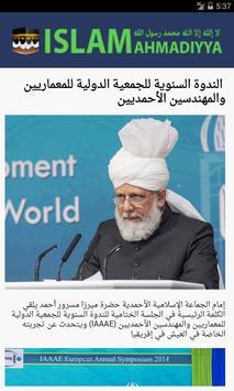 Islam Ahmadiyya screenshot 7