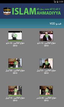 Islam Ahmadiyya screenshot 4