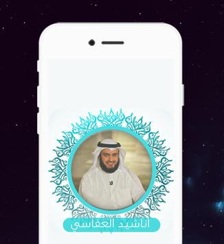 اناشيد اسلامية مشاري العفاسي poster