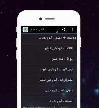 اناشيد اسلامية مشاري العفاسي apk screenshot