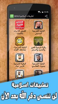 تطبيقات اسلامية 2016 poster