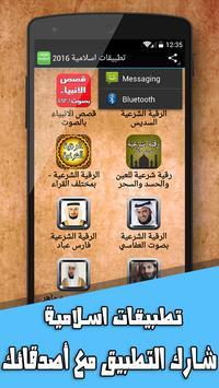 تطبيقات اسلامية 2016 screenshot 1