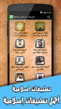 تطبيقات اسلامية 2016 screenshot 2