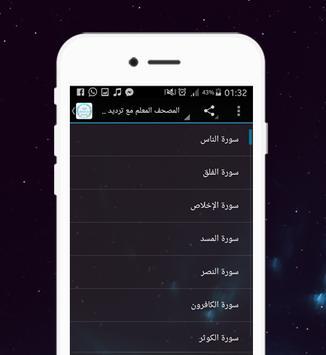 القران الكريم للاطفال MP3 apk screenshot