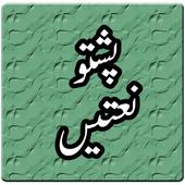 Pashto Naats MP3 icon
