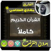 قران كريم كاملا مشاري العفاسي icon