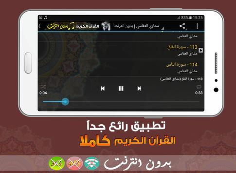قران كريم كاملا مشاري العفاسي apk screenshot