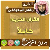 المعيقلي قران كامل بدون انترنت icon