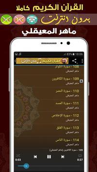 المعيقلي قران كامل بدون انترنت apk screenshot