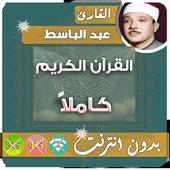 عبد الباسط عبد الصمد - بدون نت icon