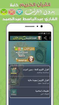 عبد الباسط عبد الصمد - بدون نت poster