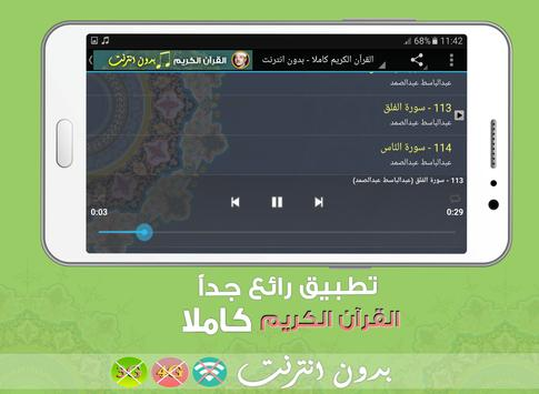 عبد الباسط عبد الصمد - بدون نت apk screenshot