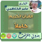 عامر الكاظمي قران بدون انترنت icon