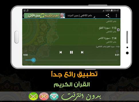 عامر الكاظمي قران بدون انترنت apk screenshot