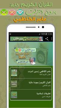 عامر الكاظمي قران بدون انترنت poster