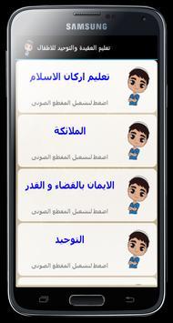 تعليم العقيدة للاطفال بدون نت apk screenshot