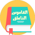 القاموس السريع الناطق بدون نت