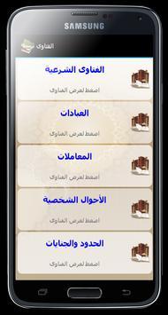 الفتاوى الاسلامية بدون نت apk screenshot