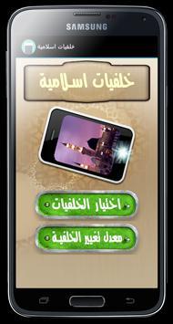 خلفيات اسلامية متحركة بدون نت poster