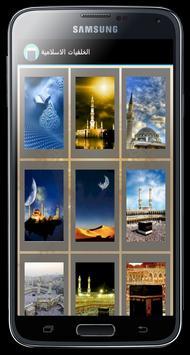 خلفيات اسلامية متحركة بدون نت screenshot 1