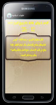 خلفيات اسلامية متحركة بدون نت screenshot 4