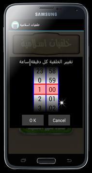 خلفيات اسلامية متحركة بدون نت screenshot 5